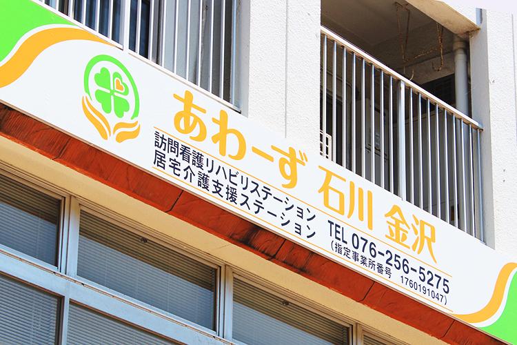 石川ステーション