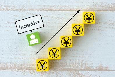 「インセンティブ制度適用」イメージ画像